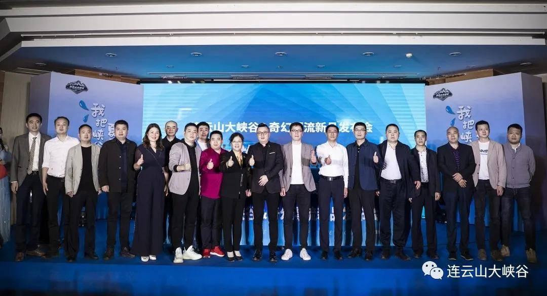 中国首条2.0版峡谷漂流横空出世