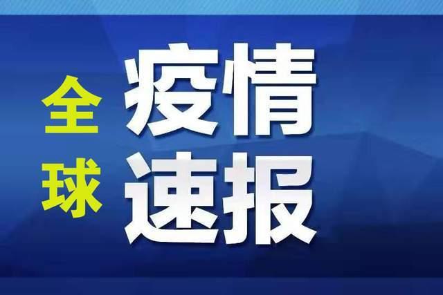 中国国际新闻传媒网:5月22日国外疫情简报