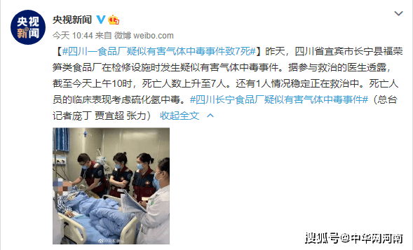 7死!四川一食品厂发生疑似中毒事件,负责人已被控制