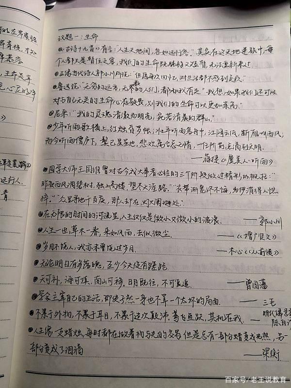 一位語文大佬的筆記!老師:這些都記住了,作文拿高分妥妥的!