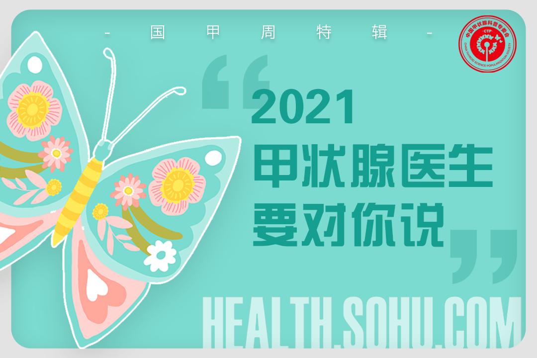 张波:不是所有甲状腺结节都要穿刺(刘三姐版) | 2021甲状腺医生要对你说