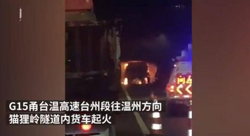痛心!浙江一货车隧道内突然起火致5死央视新闻连夜发声