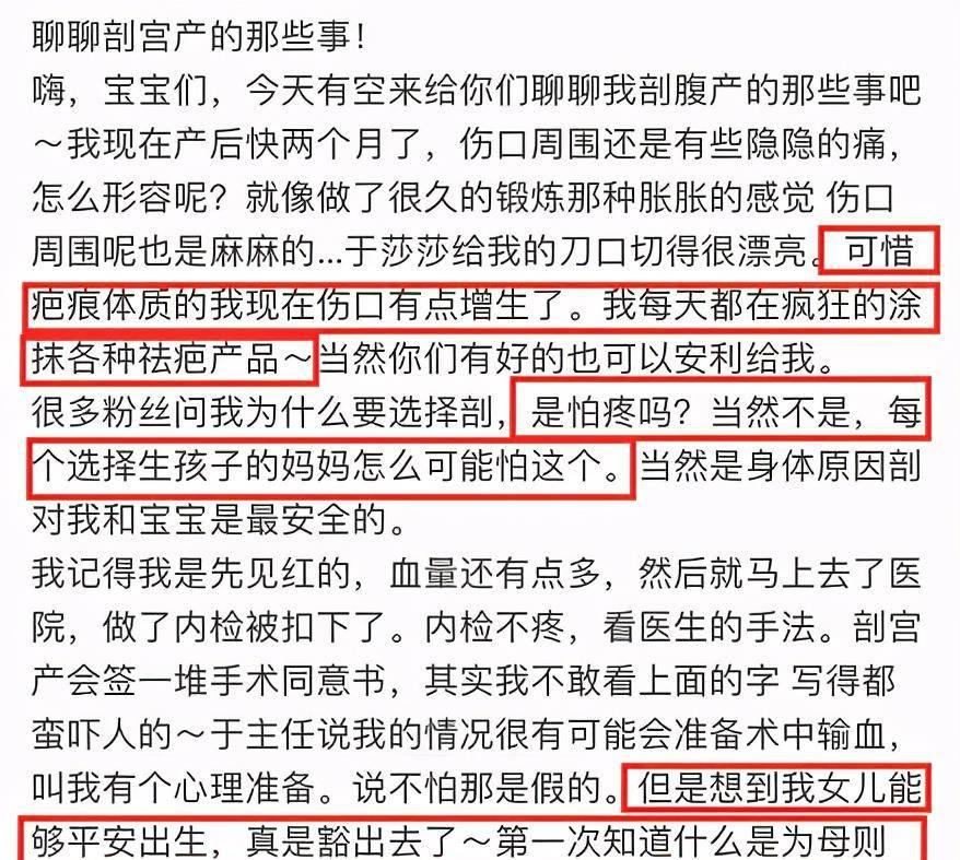 杜淳老婆王燦自曝剖腹產不用鎮痛棒,疼得直哭,坐著輪椅出院