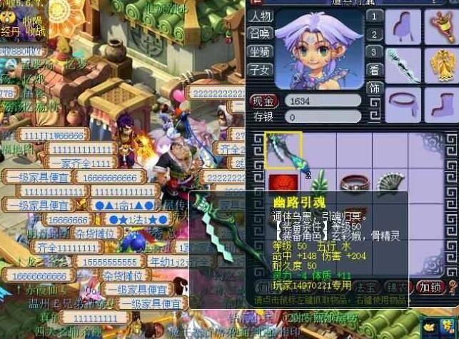 梦幻西游:被所有法系玩家唾弃的武器,带上它反而会降低自身灵力                                   图3