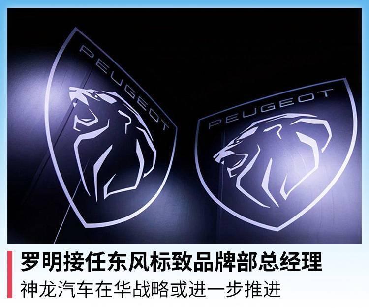 罗明接任东风标致品牌部总经理,神龙汽车在华战略或进一步推进eci