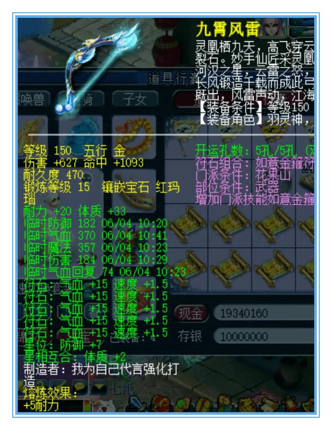 梦幻西游:天启花果山装备展示,这把武器太强了,接近全满!                                   图2