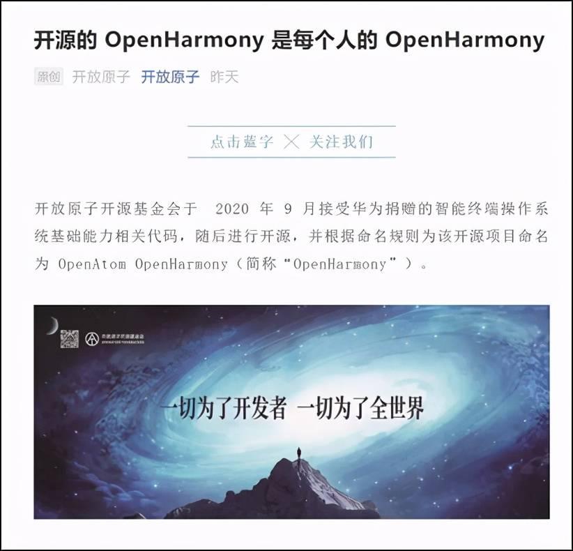 华为重磅宣布!已捐赠HarmonyOS核心基础架构给工信部                                   图2