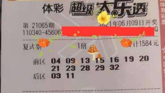 大乐透21065期开奖,亳州彩民15元中5848万大奖,运气太好!                                   图3