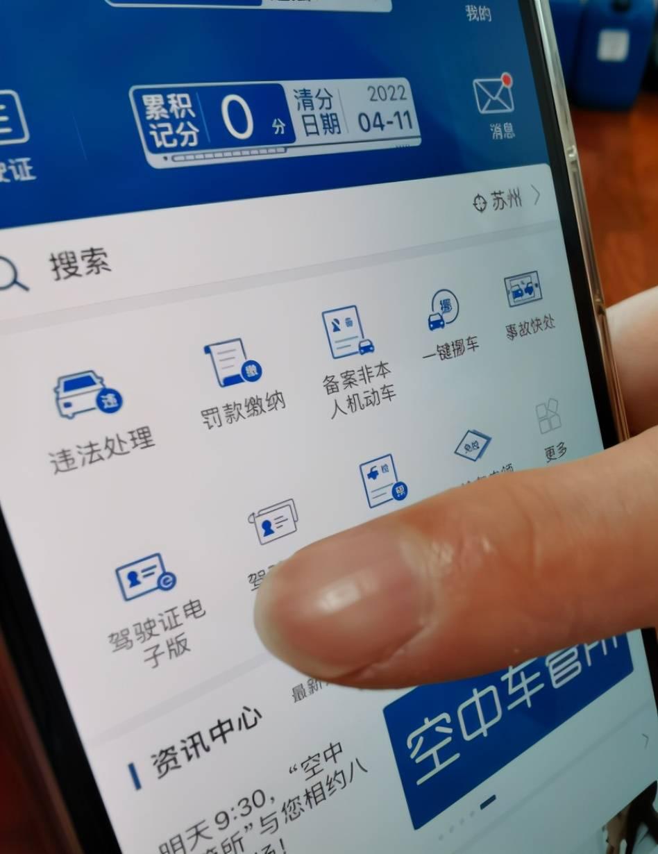 iPhone用户注意了!交管12123电子驾照功能已上线