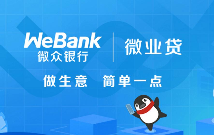 微众银行微业贷支持提前还款 优化用户使用体验