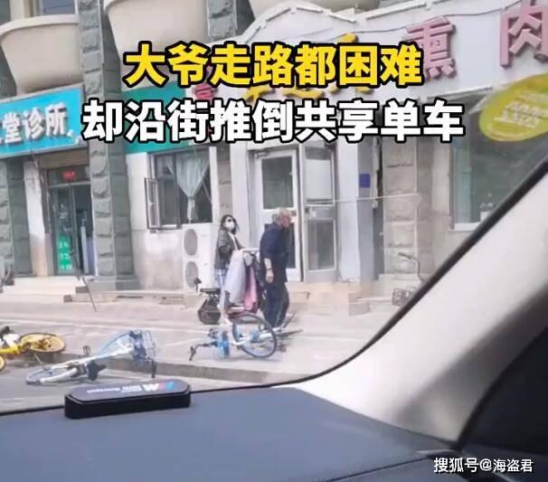 河北一老人走路颤颤巍巍,却沿街推倒多辆共享单车,手臂非常有力