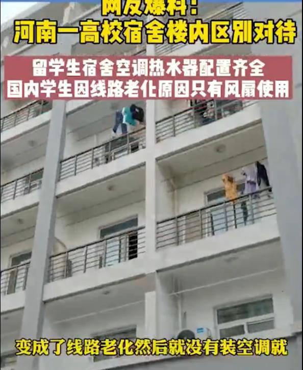 区别对待:同宿舍楼外国留学生和中国学生,住宿条件就像两个阶层