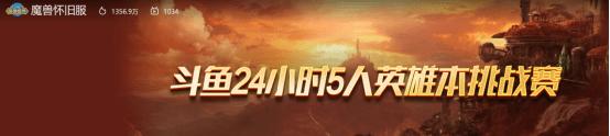 魔兽世界怀旧服:斗鱼24小时挑战赛CN.United第一!恐破纪录?
