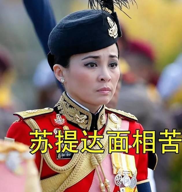 泰国王后笑容太尴尬,嘴角上扬半张脸僵硬,整容传闻看来被证实