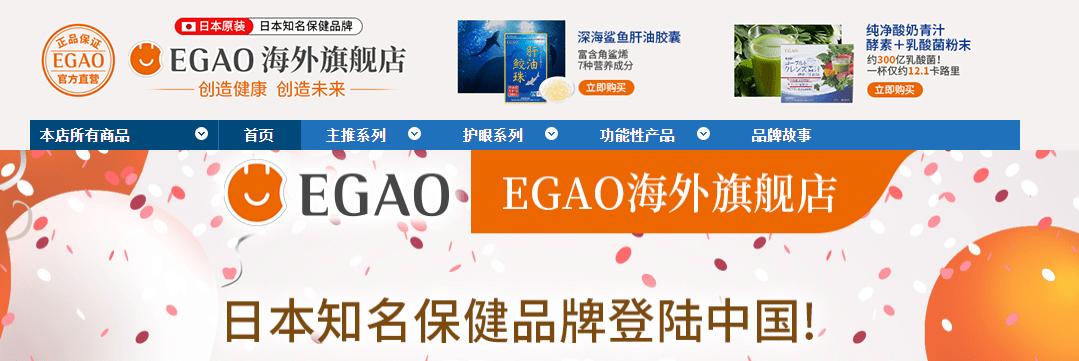 日本大牌保健品EGAO入驻天猫,在国内也可以购买啦
