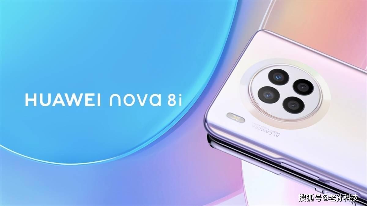 骁龙662加持,华为Nova8i曝光!P50宣传物料现身线下_Mate
