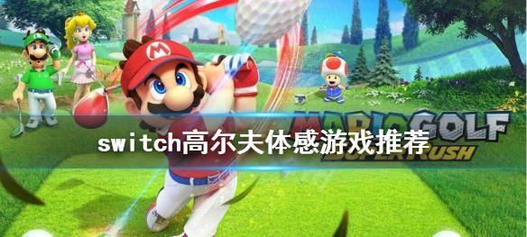 《switch》高尔夫体感游戏有哪些?高尔夫体感游戏推荐36z