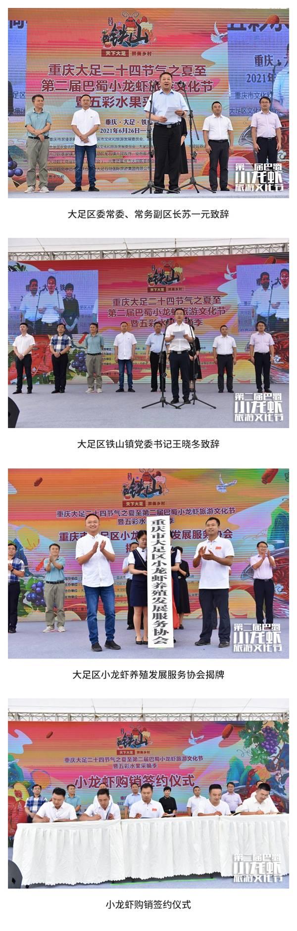大足鐵山第二屆巴蜀小龍蝦旅遊文化節成功開啟農特產銷量之路