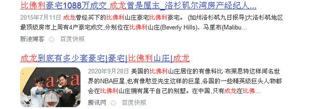 """图片[16]-华人之光成龙的""""财富帝国"""",他值得-妖次元"""