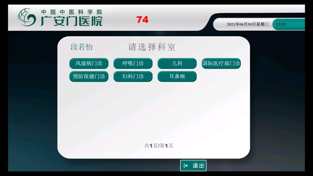 广安门医院冬病夏治三伏贴预约全攻略-家庭网