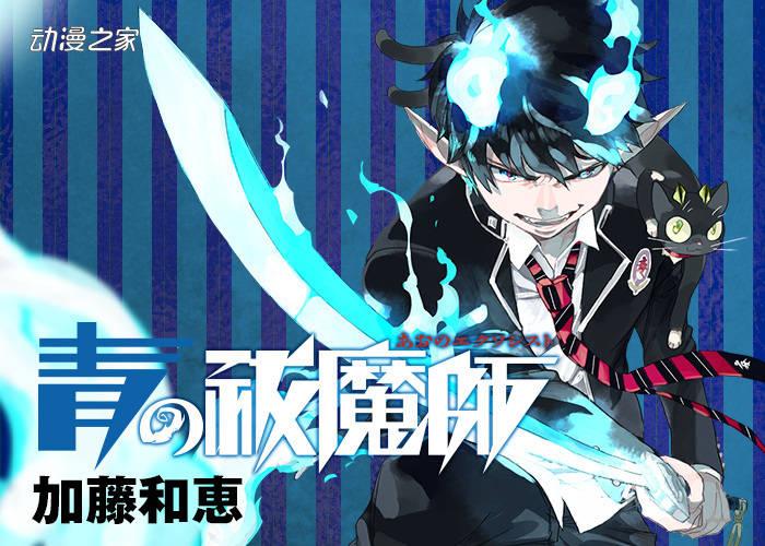 作者加藤和惠的个人原因导致漫画《青之驱魔师》宣布进入长期休载