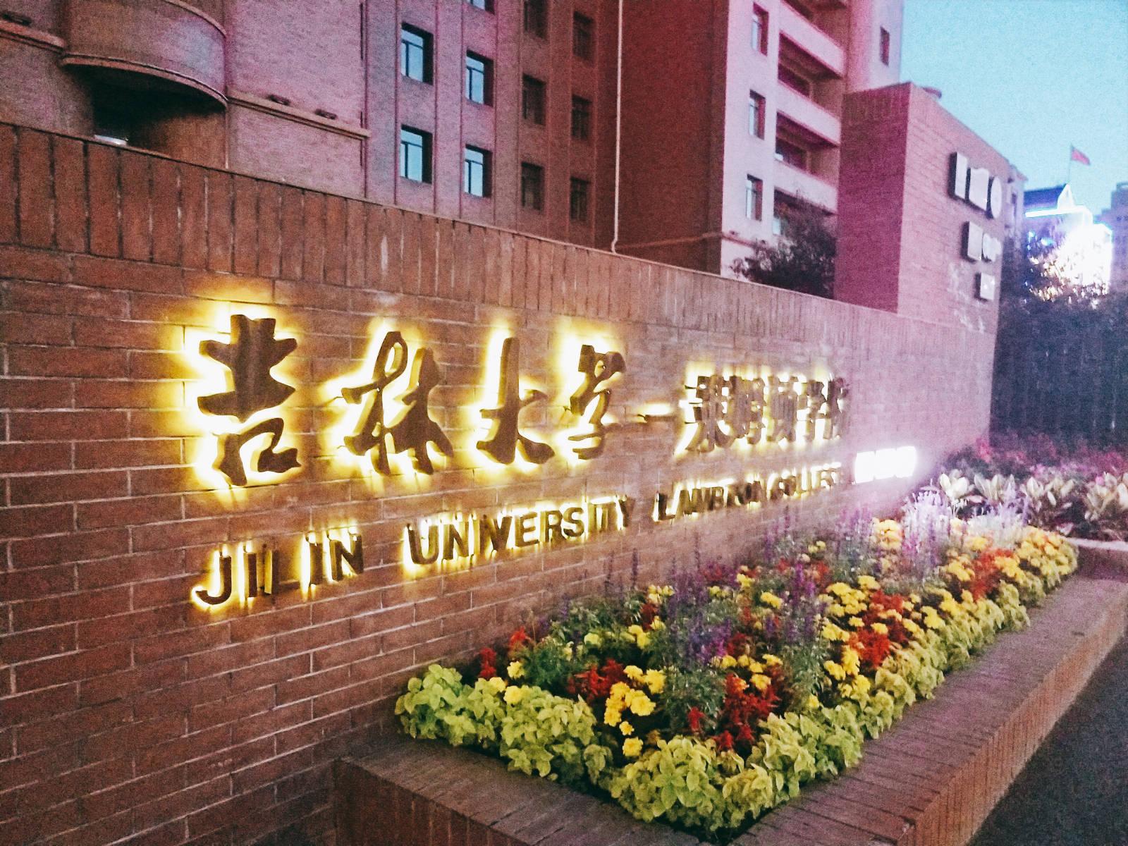 2021吉林大学-莱姆顿学院4+0上海校区国际本科招生简章_合作