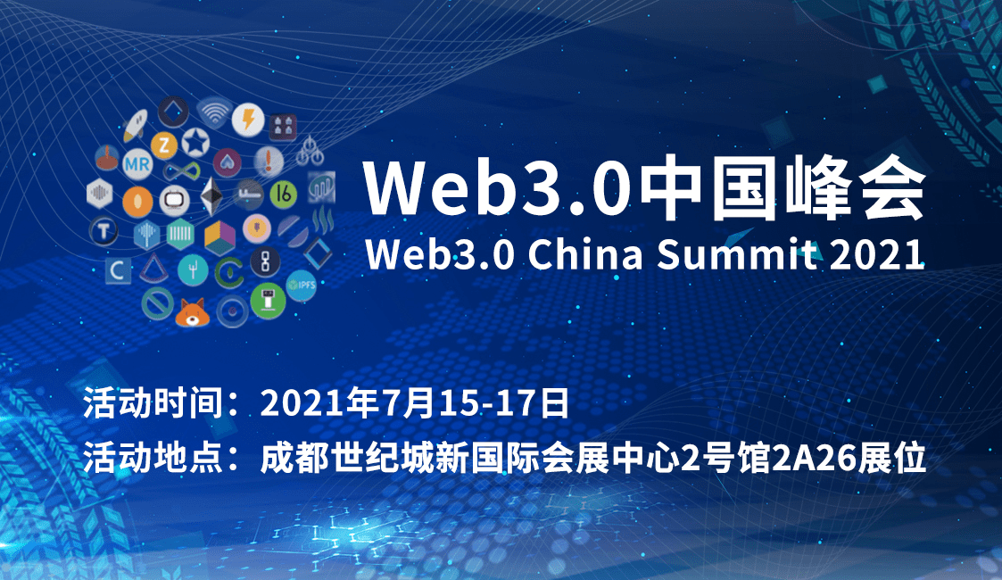 软云存储诚邀您参加Web30中国峰会暨IPFS区块链分布式如懿传百度网盘链接,存储行业大会-奇享网