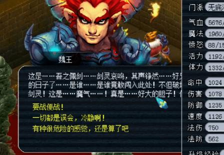 梦幻西游:玩家秀魏王奖励,为何那么好?结尾解释了一切!