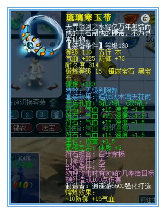 梦幻西游神威凌波城展示(全身近15+10武器总伤830+)