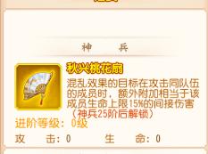 三国志名将令晋将潘安(混乱状态控制武将)