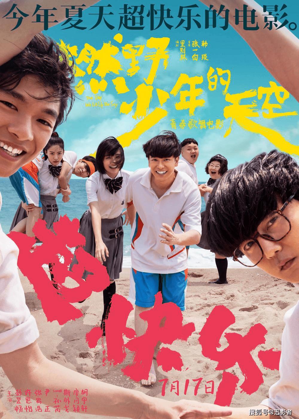 青春歌舞片《燃野少年的天空》首映,近百位艺人助宣催泪且震撼