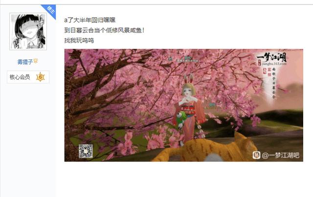 一梦江湖四海歌上线(老玩家纷纷回归)
