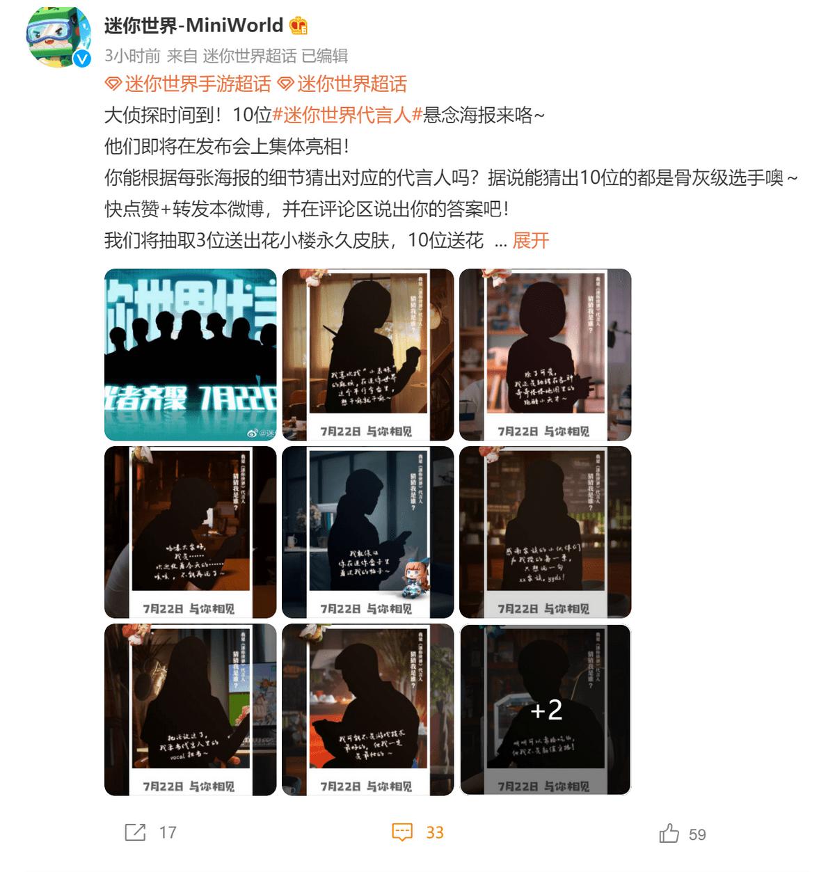 迷你十大代言人集结,官方正式曝光剪影,粉丝一眼猜中_玩家