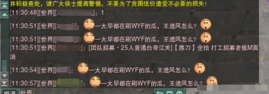 不是所有WYF都是吴亦凡(剑网3王遗风风评被黑)