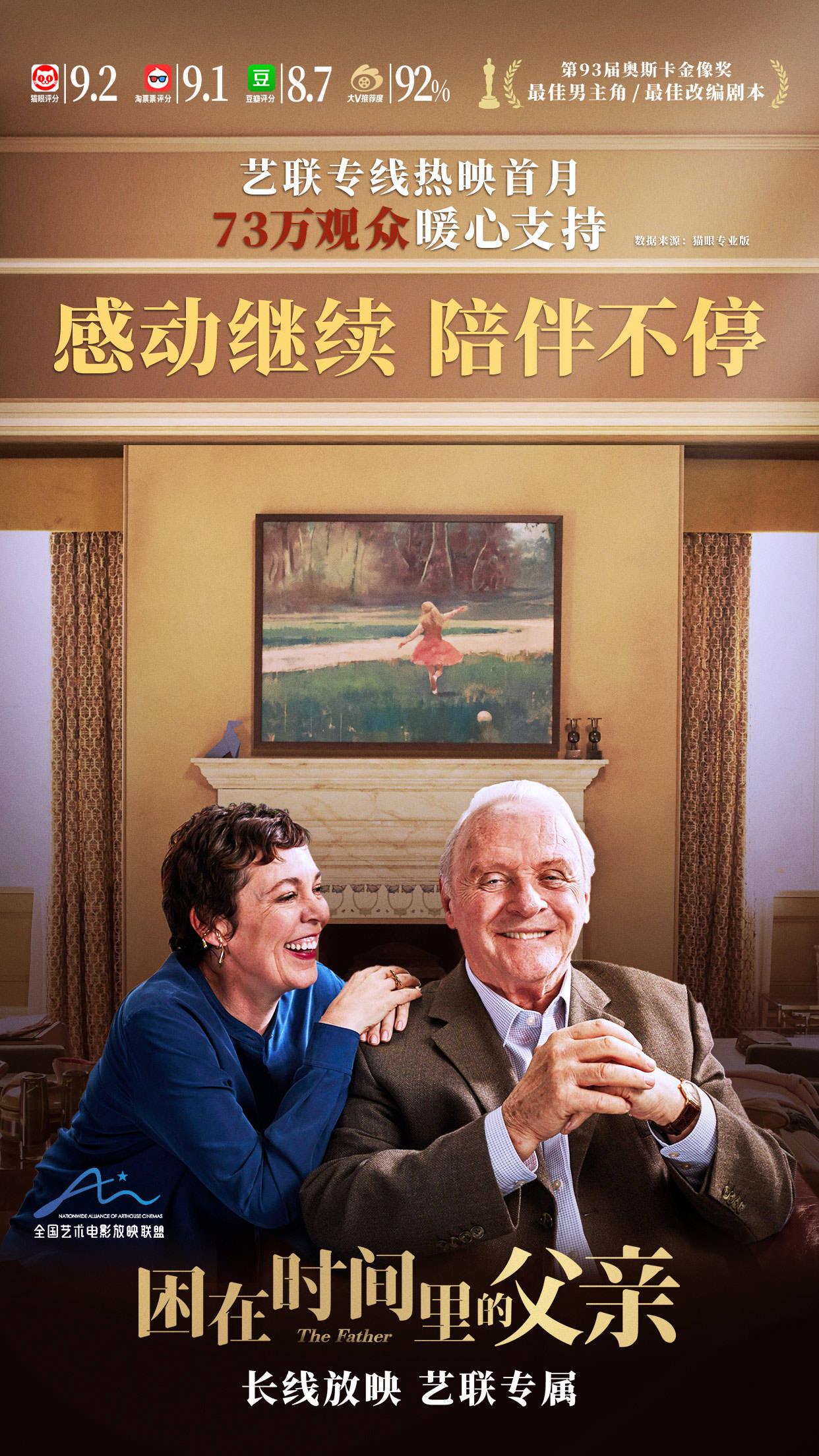《困在时间里的父亲》内地长线放映 导演新作公布卡司超亮眼