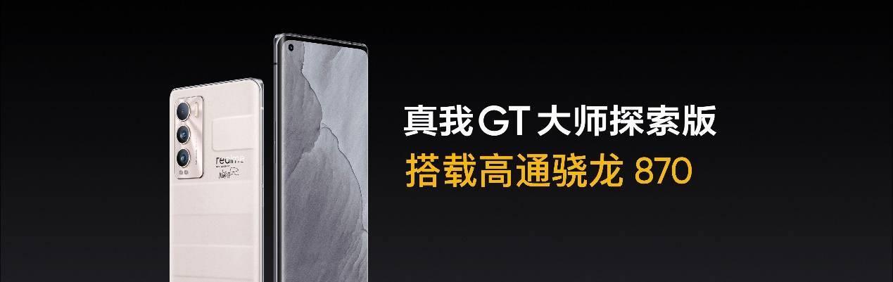 小米迎来最强对手,realme真我GT大师探索版成为两千档最香机