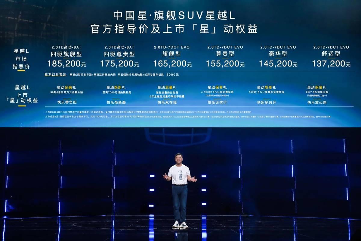 """中国星旗舰SUV星越L上市,吉利要为""""中国汽车价值""""而战?9uw"""
