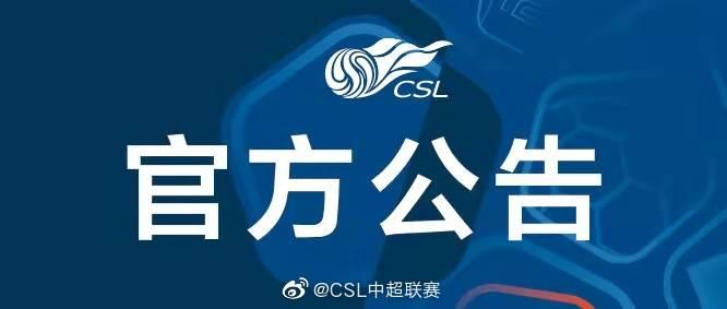 中超官方:受台风影响京沪德比退票 第9轮两场比赛场地更改_九州bet9的网址