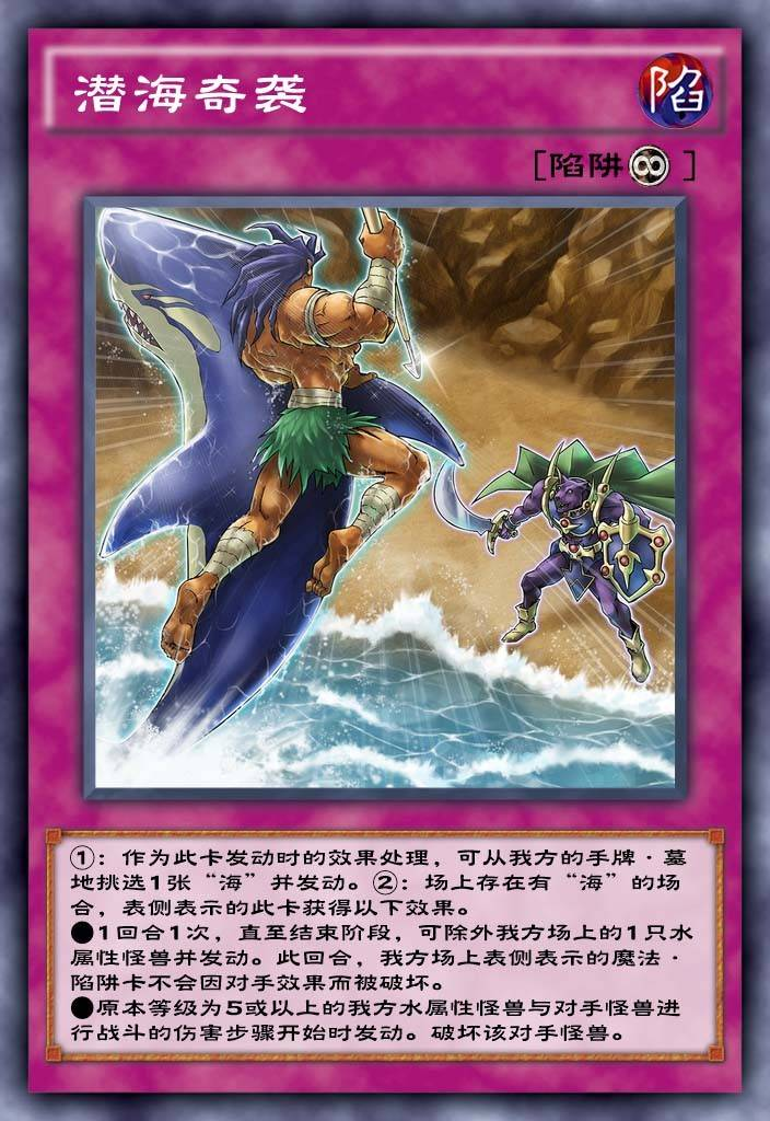 游戏王DL水产T0实锤(潜海奇袭+城塞鲸=无敌)