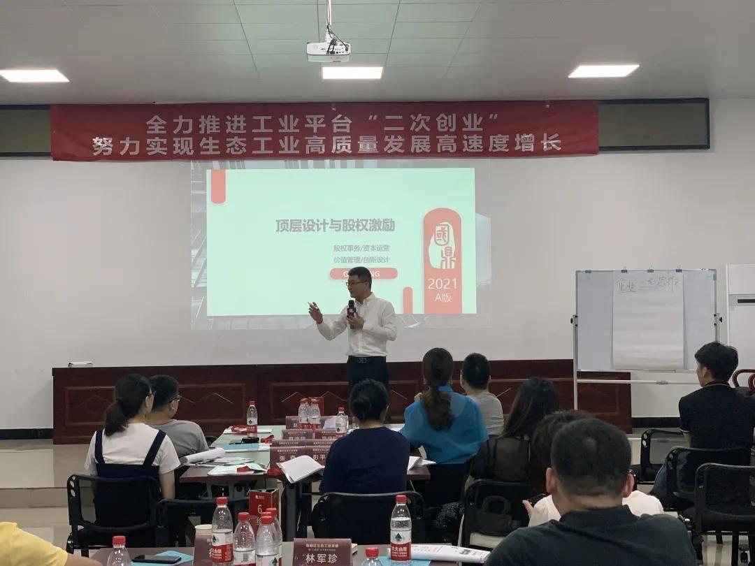 董化春博士受丽水经商局和工商联之邀为企业家们进行《顶层设计与股权激励》课程分享