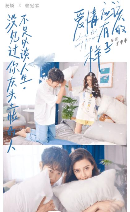 杨颖与小13岁赖冠霖演情侣,甜蜜画面惹争议,赖冠霖公开发文被怼