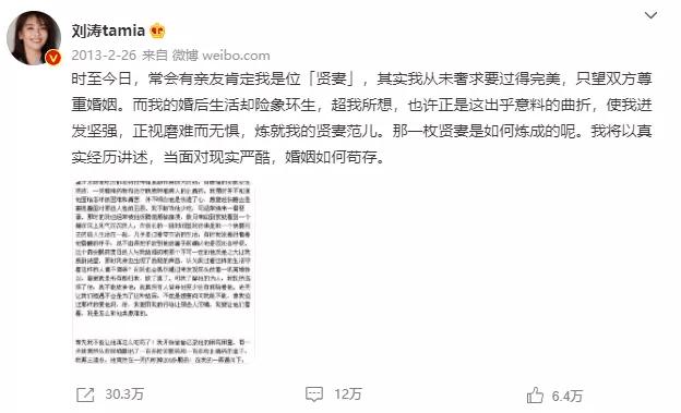 """图片[29]-完美刘涛,求你""""真实""""一点-妖次元"""