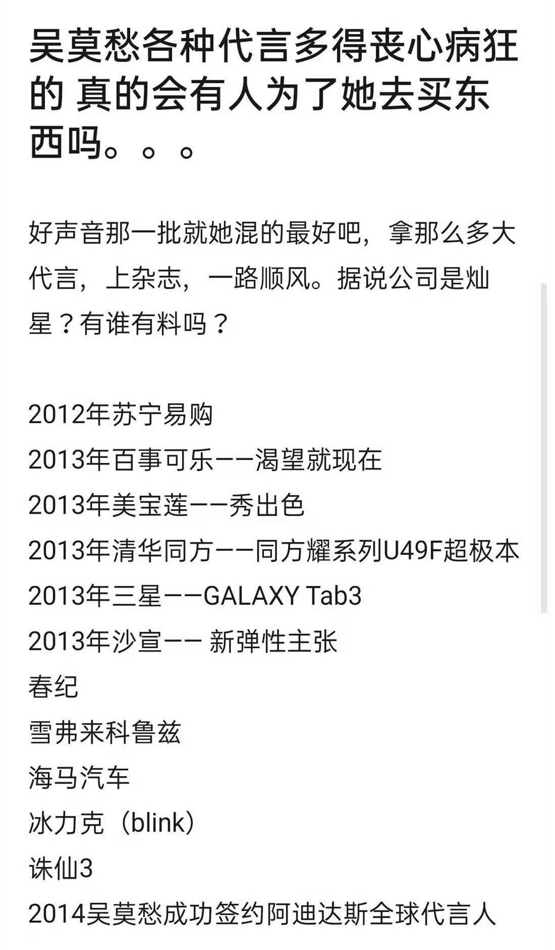 """图片[12]-吴莫愁重回《好声音》,从炙手可热到""""消失"""",她只用了4年时间-妖次元"""