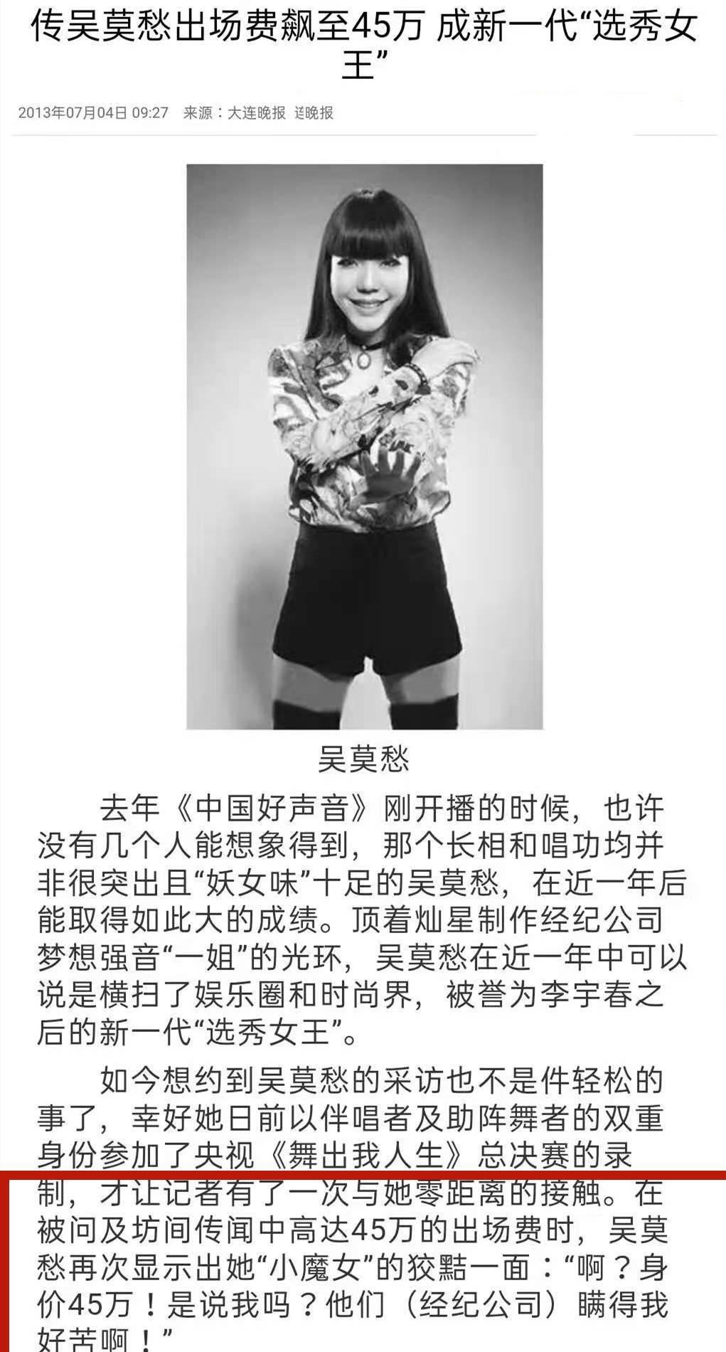 """图片[33]-吴莫愁重回《好声音》,从炙手可热到""""消失"""",她只用了4年时间-妖次元"""
