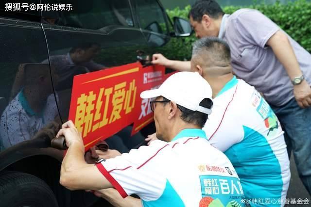 韩红方回应近期争议:收到捐款3.3亿,结余1000万,拒绝恶意造谣