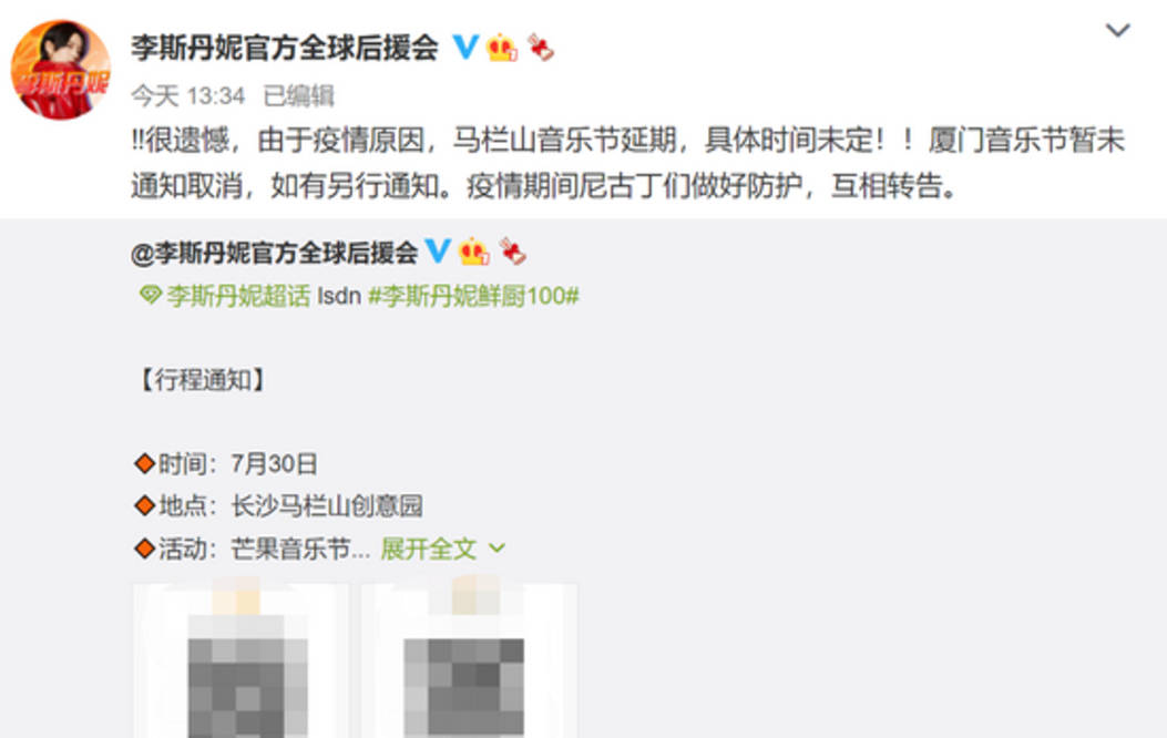 图片[7]-汪峰因疫情取消演唱会,或许会有明星松一口气,但肖战粉丝不开心-番号都