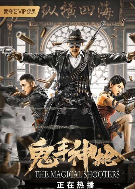 电影《鬼手神枪》7月28日震撼上映!真假枪神双雄争锋
