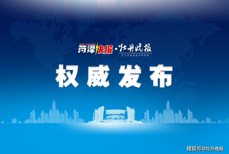 2021城市gdp_菏泽入围2021数字经济城市百强榜