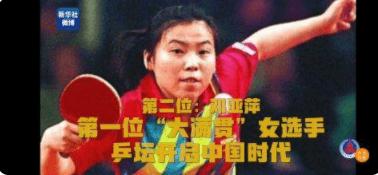 乒乓球10位大满贯得主中国占9席 张继科是最快大满贯纪录保持者