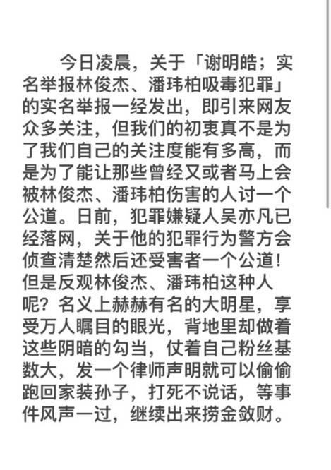 图片[9]-被艺人谢明皓实名举报涉毒后,潘玮柏发声明澄清-番号都